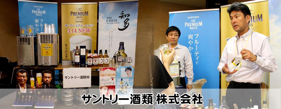 サントリー酒類株式会社出展ブースの写真