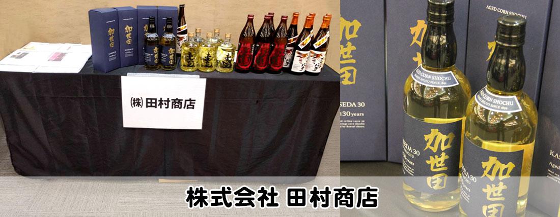 株式会社田村商店出展ブースの写真