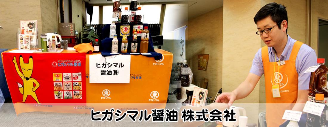 ヒガシマル醤油株式会社出展ブースの写真