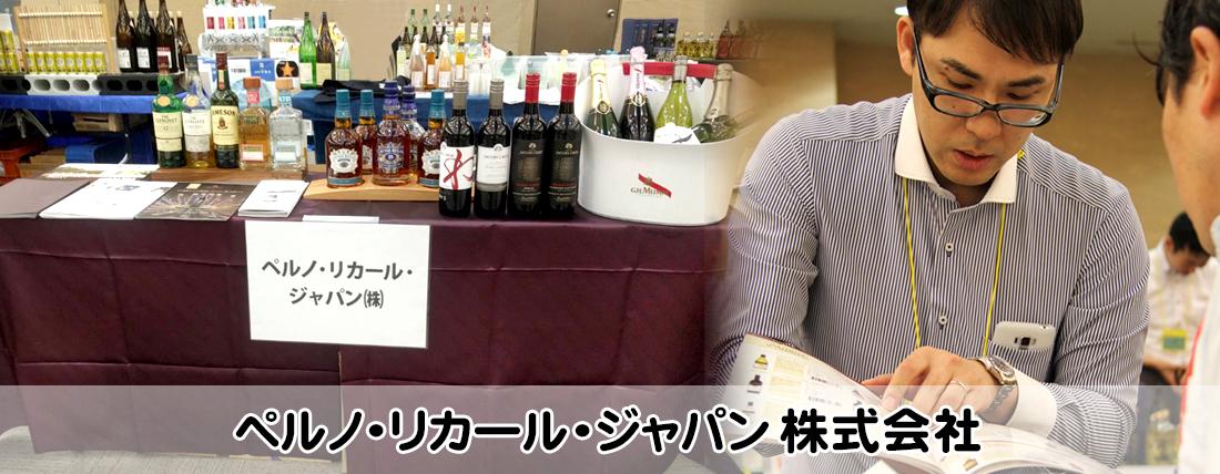 ペルノ・リカール・ジャパン株式会社出展ブースの写真