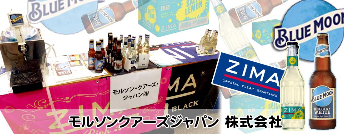 モルソンクアーズジャパン株式会社出展ブースの写真