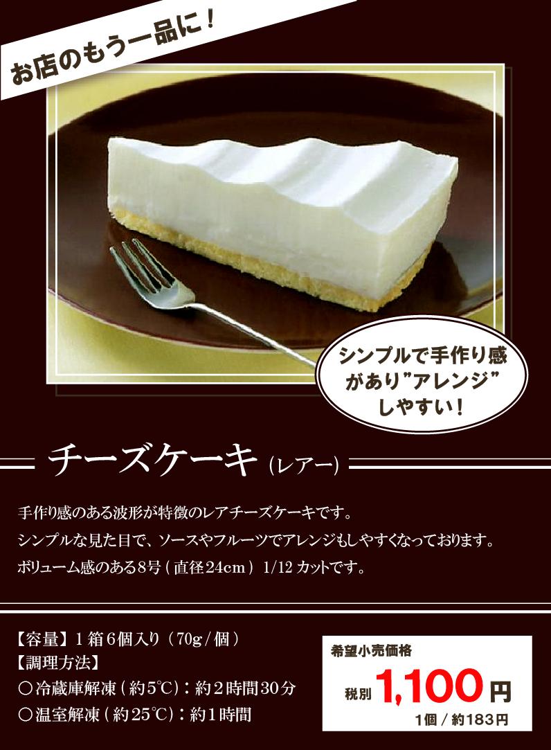 味の素_チーズケーキ(レアー)