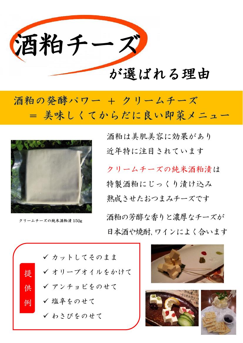 酒粕チーズ-01