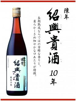 陳年紹興貴酒10年-04