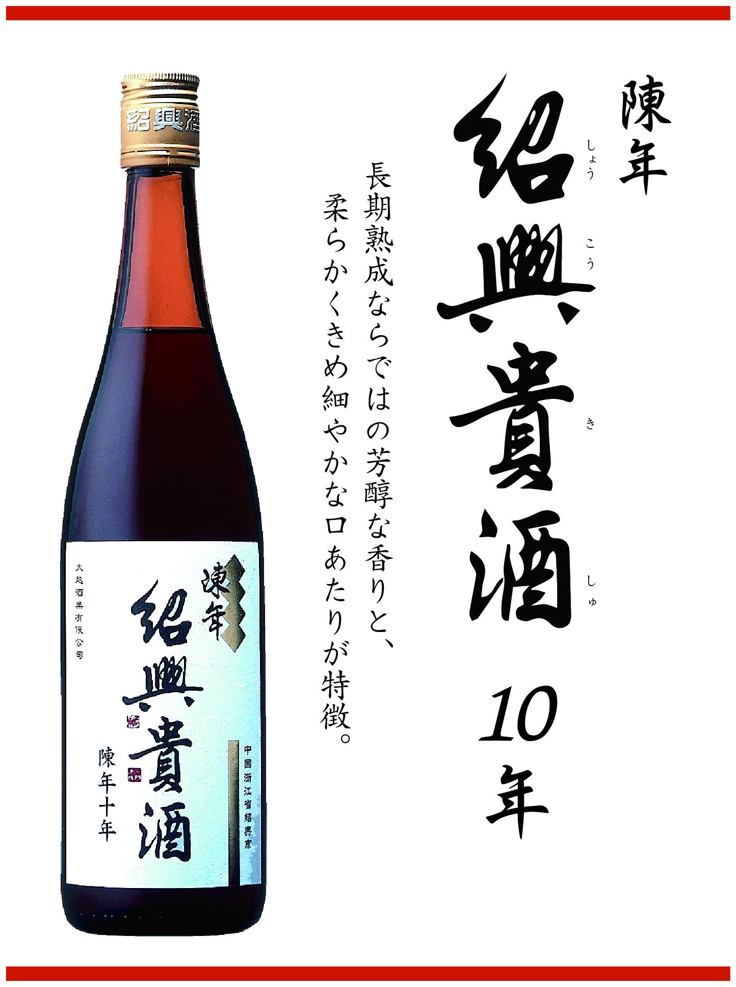 陳年紹興貴酒10年