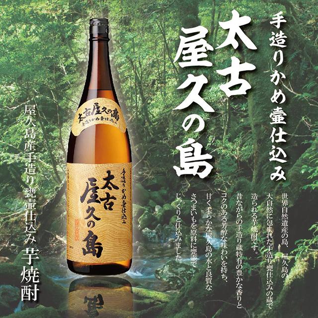 20171206_太古屋久の島POP_640web-01