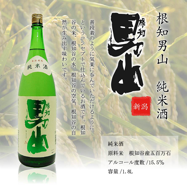 根知男山純米酒