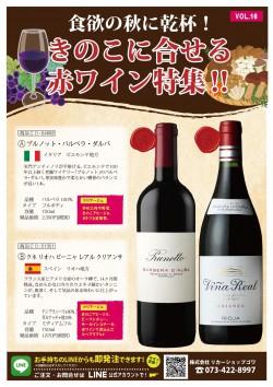 200919_10月のワイン-01