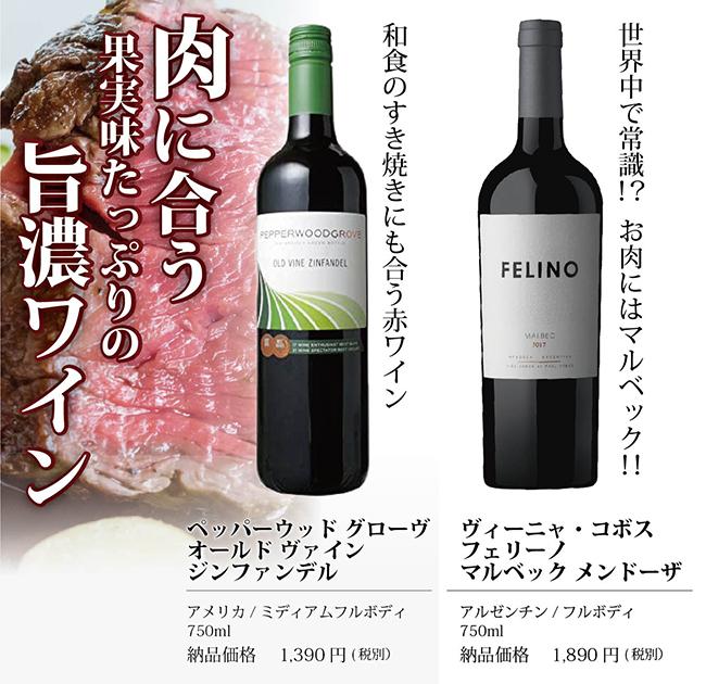 肉に合う旨濃ワイン