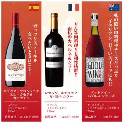 210306_3月のワイン-01