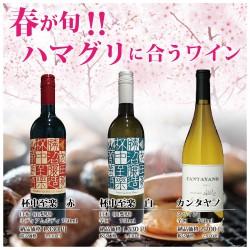 ハマグリに合うワイン