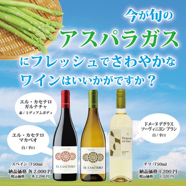 5月のワイン