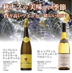 10月のワイン